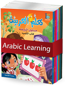 Arabic learning curriculum