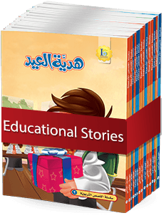 Educational stories