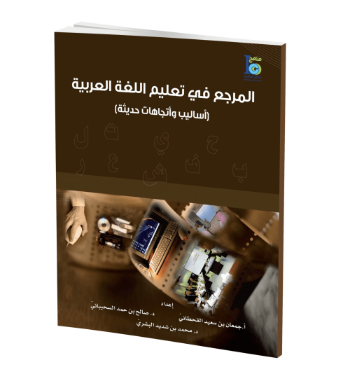 Arabic-language-reference-book