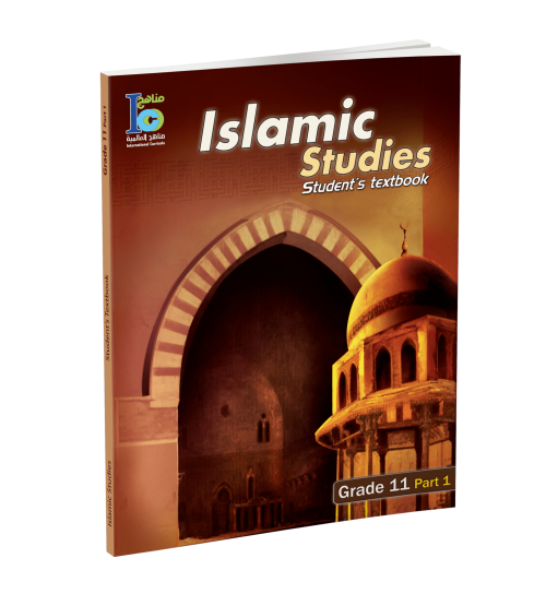Islamic Studies – Grades 11 – Student's Textbook 1