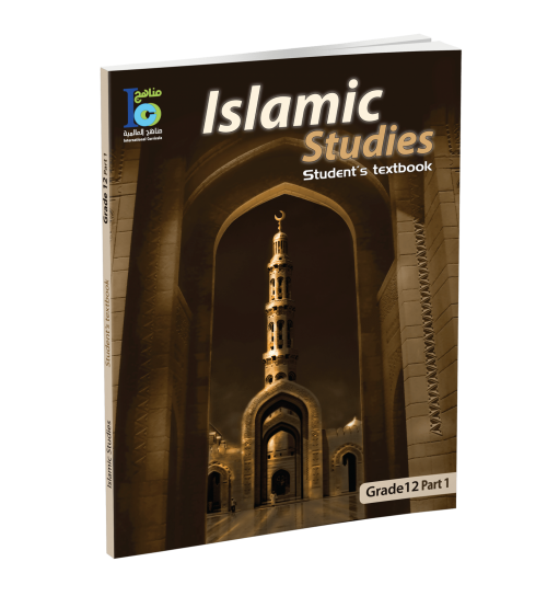 Islamic Studies – Grades 12 – Student's Textbook 1
