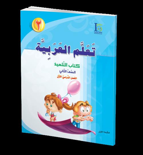 كتاب تعلم اللغة العربية – الصف الثاني – كتاب التلميذ