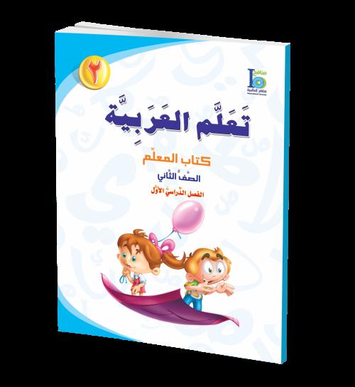 تعلم اللغة العربية - الصف الثاني - كتاب المعلم 1