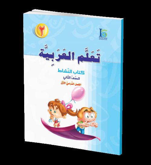 كتاب تعلم اللغة العربية - الصف الثاني - كتاب النشاط 1
