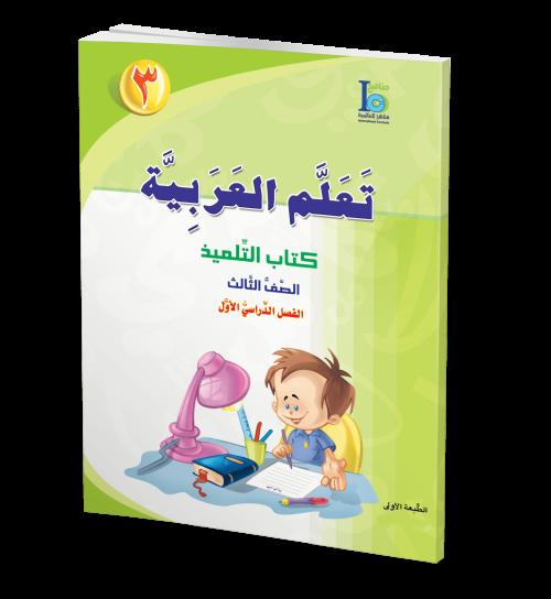 كتاب تعلم اللغة العربية - الصف الثالث- كتاب التلميذ 10