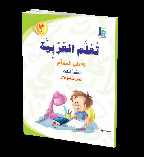 كتاب تعلم اللغة العربية - الصف الثالث - كتاب المعلم 1