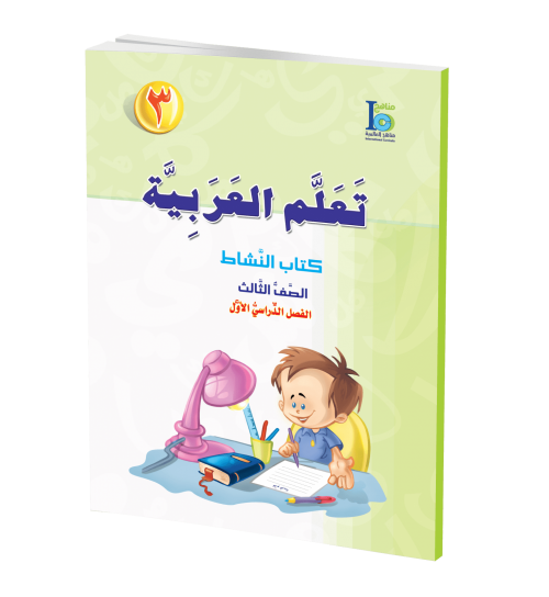 كتاب تعلم اللغة العربية - الصف الثالث - كتاب النشاط 1