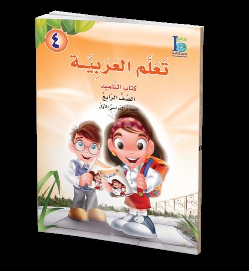 كتاب تعلم اللغة العربية - الصف الرابع - كتاب التلميذ 1
