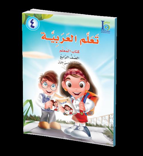 كتاب تعلم اللغة العربية - الصف الرابع- كتاب المعلم 1