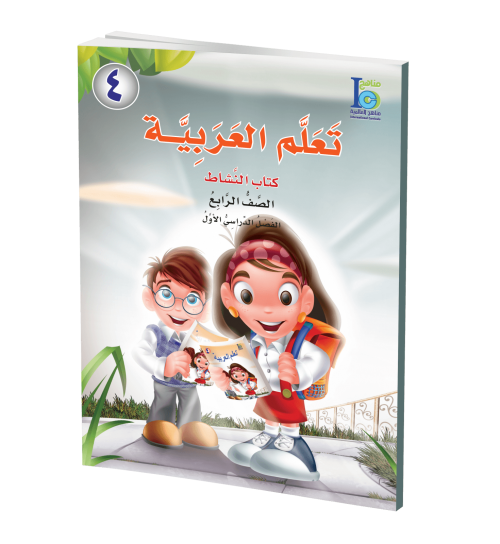 كتاب تعلم اللغة العربية - الصف الرابع- كتاب النشاط 1