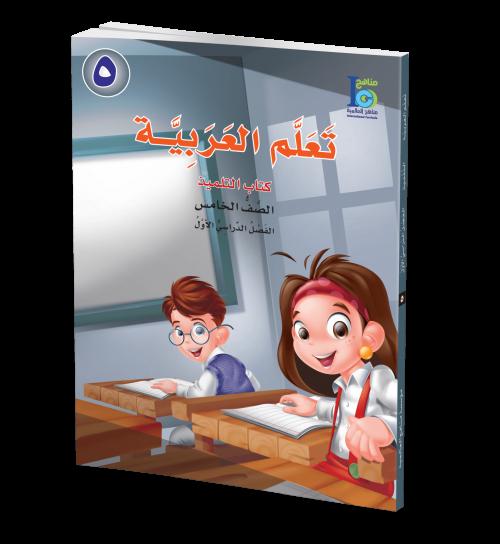 كتاب تعلم اللغة العربية - الصف الخامس- كتاب الطالب 1