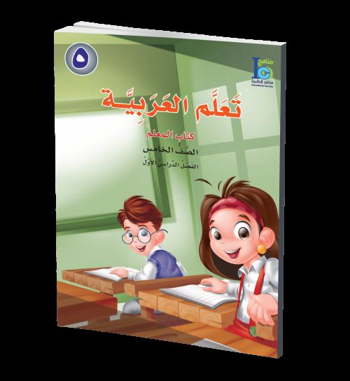 كتاب تعلم اللغة العربية - الصف الخامس- كتاب المعلم 1