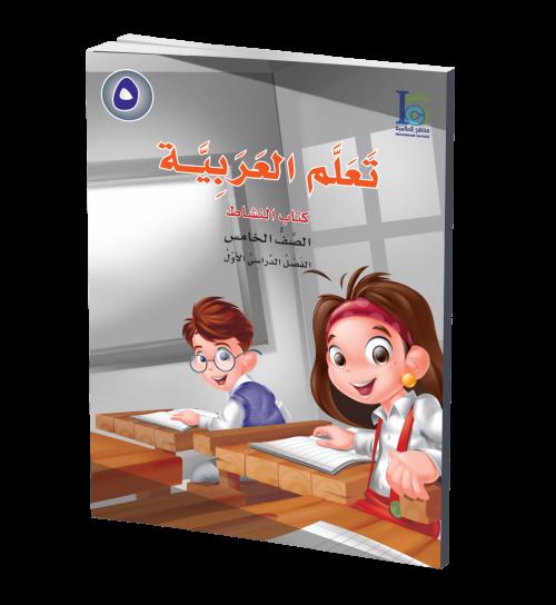 كتاب تعلم اللغة العربية - الصف الخامس- كتاب النشاط 1