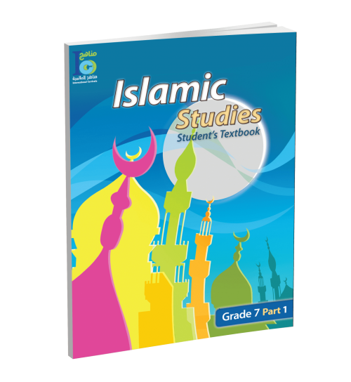 Islamic Studies - Grades 7 - Student's Textbook 1