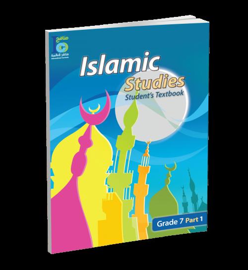 Islamic Studies - Grades 7 - Student's Textbook 1