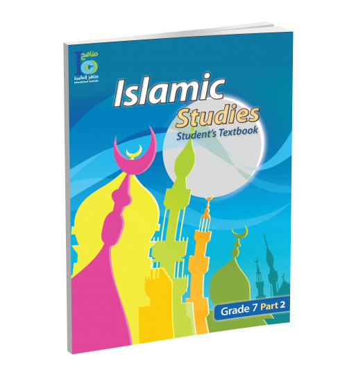Islamic Studies - Grades 7 - Student's Textbook 2