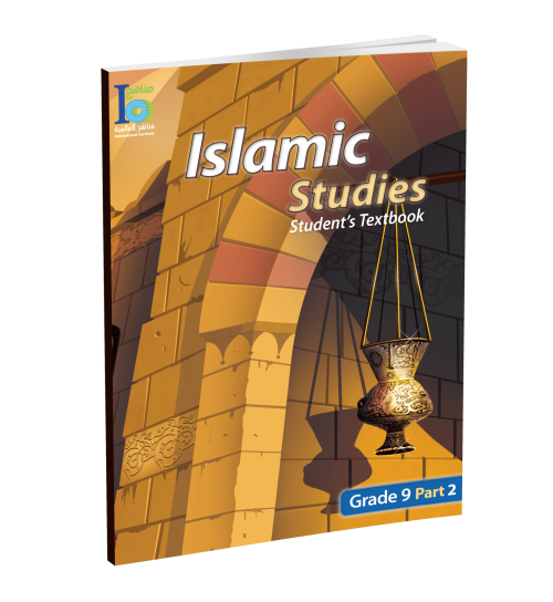 Islamic Studies - Grades 9 - Student's Textbook 1
