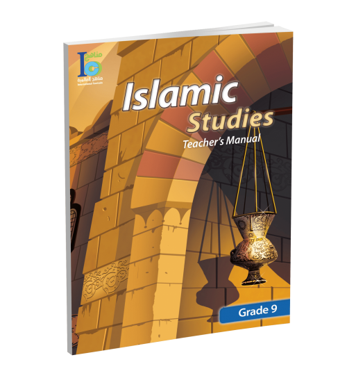 Islamic Studies - Grades 9 - Student's Textbook 2