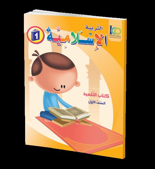 التربية-الإسلامية---كتاب-التلميذ---الصف-الأول
