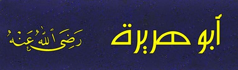 salaf-sahaba025