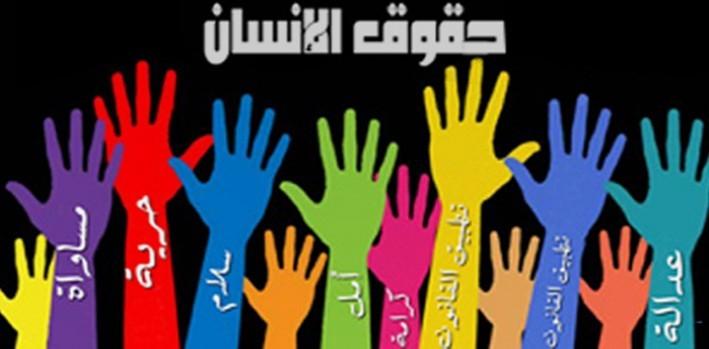 1445948432_humanrights